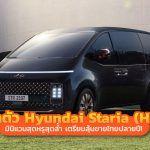 Hyundai-Staria-2021