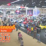 New-Car-Booking-Motorshow-2021
