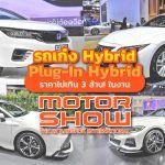 Sedan-Hybrid-And-Plug-In-Hybrid-In-Motorshow-2021