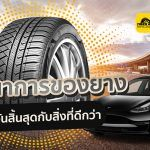 Carro-Tiresbid-Evolution-Of-Tires