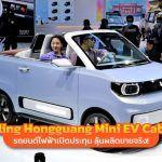 Wuling-Hongguang-Mini-EV-Cabrio-2021