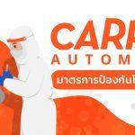 CARRO Automall มาตรการป้องกันโควิด-19