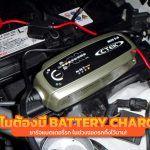 Battery Charger สำหรับรถยนต์