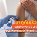 ประกันแพ้วัคซีนโควิดฟรี