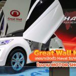 Great-Wall-Motor-Haval-SUV-in-Motor-Show-2013