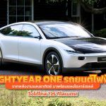Lightyear One รถพลังงานแสงอาทิตย์