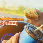 กิจกรรมตอนขับรถ