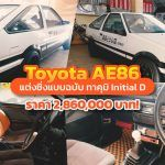 Toyota-Sprinter-Trueno-AE86-High-Price