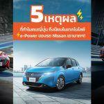 5 เหตุผล ที่ทำไมคนญี่ปุ่น ถึงนิยมเทคโนโลยี e-Power ของรถ Nissan