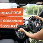 5 เหตุผลสำคัญ ที่คนสมัยนี้ ถึงไม่เลือกขับรถเกียร์ธรรมดา