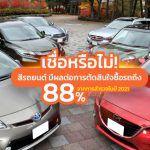 สีรถยนต์ มีผลต่อการตัดสินใจซื้อรถ