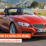 BMW Z4 (E89) ราคาตอนซื้อป้ายแดง ผ่อนเดือนละเท่าไหร่
