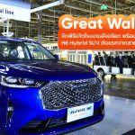 Great Wall Motor โรงงานอัจฉริยะ ฐานผลิตรถพวงมาลัยขวาในไทย