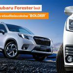 Subaru เปิดตัว Subaru Forester ใหม่ โฉมไมเนอร์เชนจ์ที่ญี่ปุ่น
