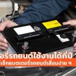 แบตเตอรี่รถยนต์ ใช้งานได้กี่ปี วิธีเช็กแบตเตอรี่รถยนต์