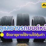 วิธีดูแลยางรถยนต์หน้าฝน