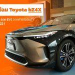 Toyota bZ4X รถต้นแบบรถยนต์ไฟฟ้า (รถ EV) จากค่ายโตโยต้า