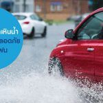 วิธีป้องกันรถเหินน้ำ และขับรถให้ปลอดภัยช่วงหน้าฝน