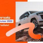 ซื้อแล้วห้ามขาย! All-New Toyota Land Cruiser 2022