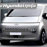 ราคารถใหม่ Hyundai (ฮุนได) ทุกรุ่น
