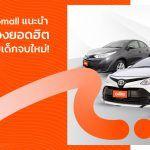 CARRO Automall แนะนำ 6 รถมือสอง สำหรับเด็กจบใหม่