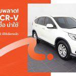 Honda CR-V มือสอง น่าซื้อ น่าใช้ CARRO Automall มีให้เลือกแล้ว