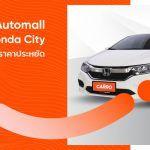 CARRO Automall แนะนำ Honda City มือสอง