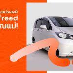 CARRO Automall แนะนำ Honda Freed มือสอง