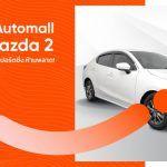 CARRO Automall แนะนำ Mazda2