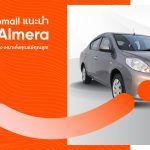 CARRO Automall แนะนำ Nissan Almera