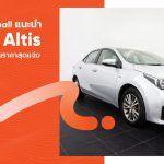 CARRO Automall แนะนำ Toyota Altis อัลติสมือสอง