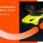 """รู้จัก Lamborghini Aventador 50th Anniversario ของ """"ผู้กำกับโจ้"""" รุ่นพิเศษ 200 คันในโลก ราคาคันละ 46 ล้านบาท"""