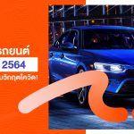 โปรโมชั่นรถยนต์ ประจำเดือนสิงหาคม 2564