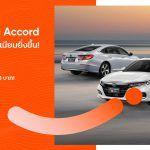 Honda เปิดตัว New Honda Accord ใหม่ ในราคา 1,499,000 - 1,799,000 บาท