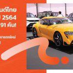 ตลาดรถยนต์ไทยครึ่งแรกปี 2564 ทำได้ 373,191 คัน
