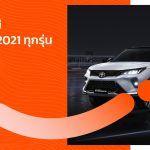 ราคารถใหม่ Toyota (โตโยต้า) ปี 2021-2022 ทุกรุ่น