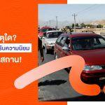 เพราะเหตุใด? รถญี่ปุ่น และรถ Toyota ถึงได้รับความนิยมอย่างมาก ในอัฟกานิสถาน
