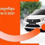 10 อันดับ รถถูกสุดในไทย ปี 2021