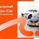 CARRO Automall แนะนำ Eco-Car ราคาประหยัด