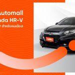 CARRO Automall แนะนำ Honda HR-V รถ Crossover SUV
