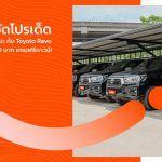 CARRO จัดโปรเด็ด เพื่อคนอยากได้รถกระบะ! กับ Toyota Revo ราคาเริ่มต้น 619,000 บาท แถมฟรีดาวน์!