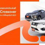 CARRO Automall รวมรถอเนกประสงค์ SUV – PPV และ Crossover มือสอง ราคาไม่เกิน 1 ล้าน