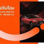 Toyota ปรับโฉม Toyota Yaris และ Yaris ATIV 2022 ใหม่!