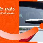 เพราะเหตุใด รถเก๋งที่ขายในไทย ถึงไม่มีปัดน้ำฝนหลัง