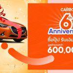 CARRO ฉลองวันเกิด CARRO 6th Anniversary ซื้อปุ๊ป รับเงินคืนปั๊บ มูลค่ารวมกว่า 600,000 บาท!