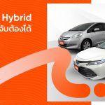 CARRO Automall แนะนำรถ Hybrid น่าใช้ ราคาจับต้องได้ เหมาะกับยุคน้ำมันแพง