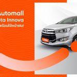 CARRO Automall แนะนำ Toyota Innova Crysta